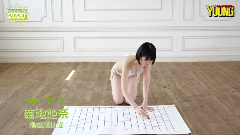 Miss Magazine 2020 Kikuchi Himena053
