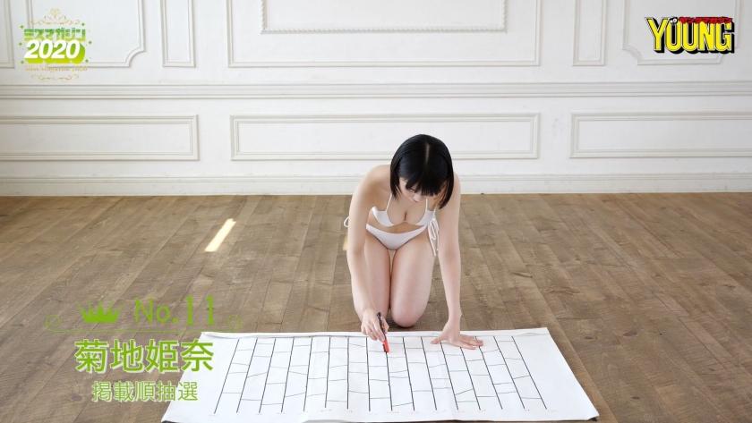 Miss Magazine 2020 Kikuchi Himena054