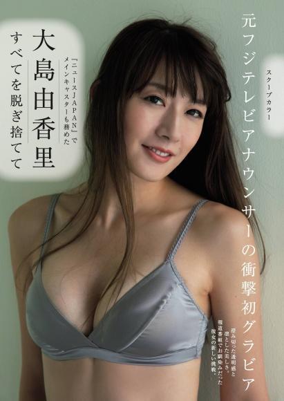 Yukari Oshima Take off everything001