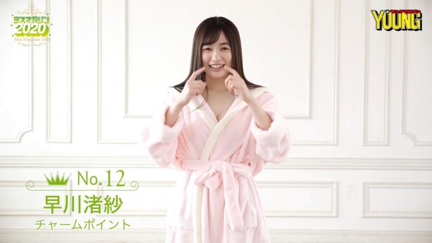 Miss Magazine 2020 Nagisa Hayakawa004
