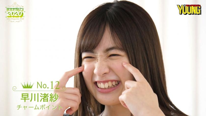 Miss Magazine 2020 Nagisa Hayakawa005