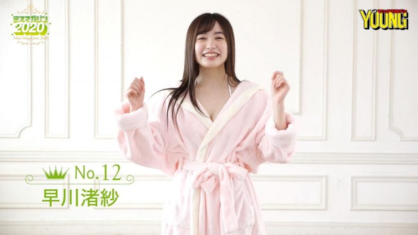 Miss Magazine 2020 Nagisa Hayakawa011