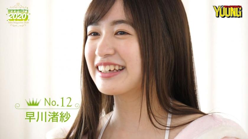 Miss Magazine 2020 Nagisa Hayakawa012