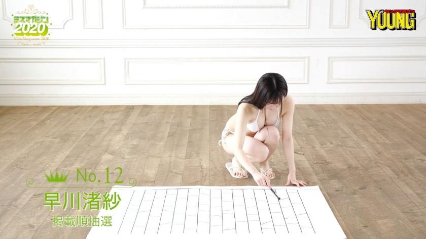 Miss Magazine 2020 Nagisa Hayakawa035