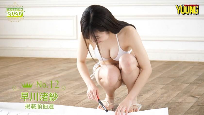 Miss Magazine 2020 Nagisa Hayakawa038