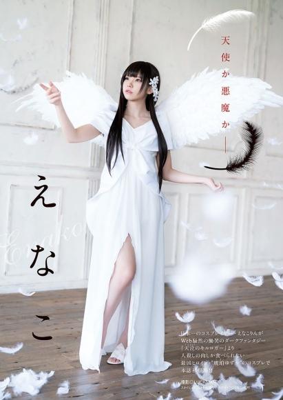 Enako That beautiful girl angel or devil 2020002