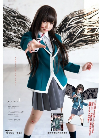 Enako That beautiful girl angel or devil 2020007