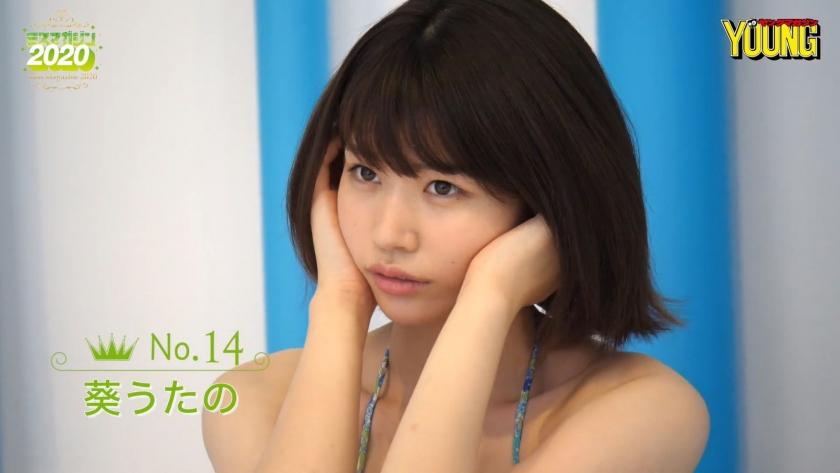 Miss Magazine 2020 Aoi Uta011