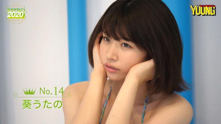 Miss Magazine 2020 Aoi Uta012