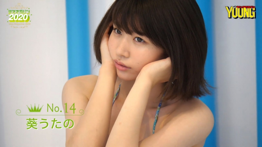 Miss Magazine 2020 Aoi Uta013