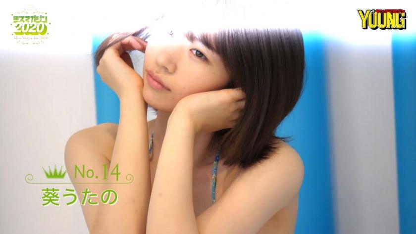 Miss Magazine 2020 Aoi Uta014