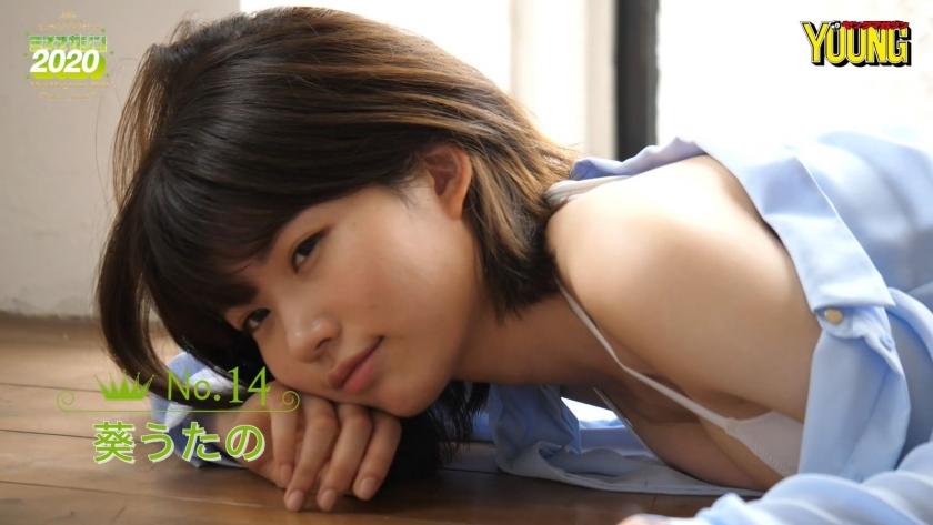 Miss Magazine 2020 Aoi Uta015