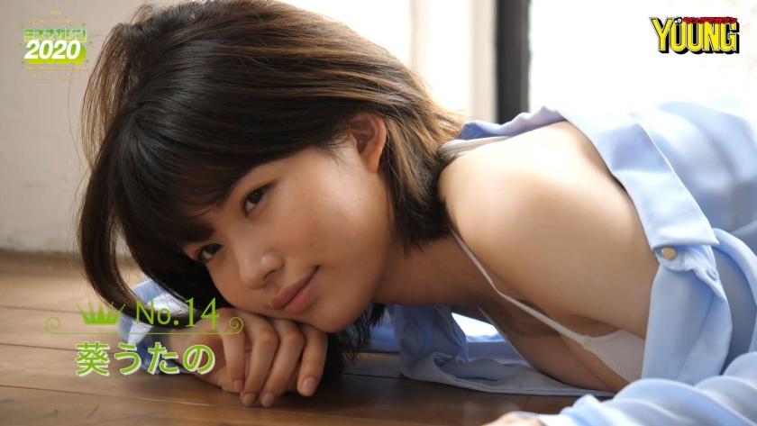 Miss Magazine 2020 Aoi Uta016