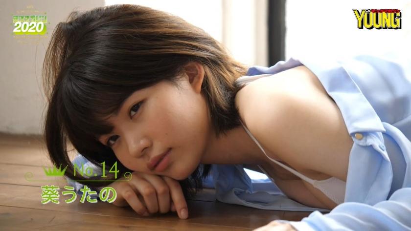 Miss Magazine 2020 Aoi Uta018