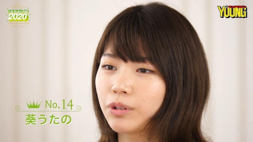 Miss Magazine 2020 Aoi Uta019