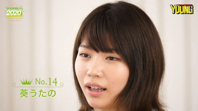 Miss Magazine 2020 Aoi Uta020