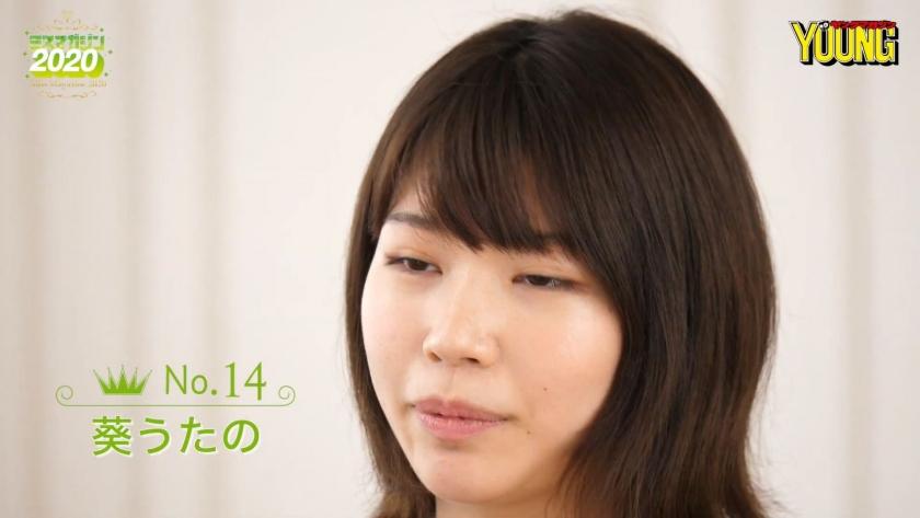 Miss Magazine 2020 Aoi Uta021