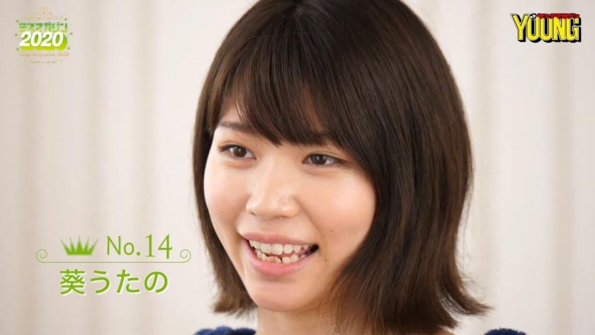 Miss Magazine 2020 Aoi Uta035