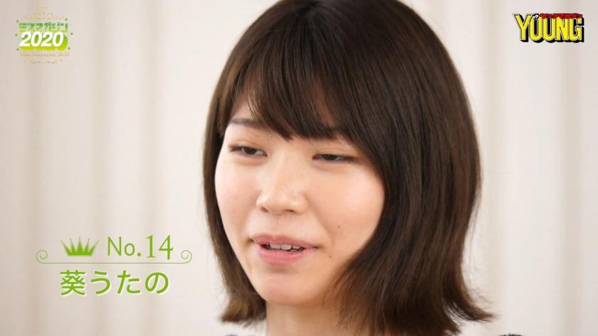 Miss Magazine 2020 Aoi Uta036