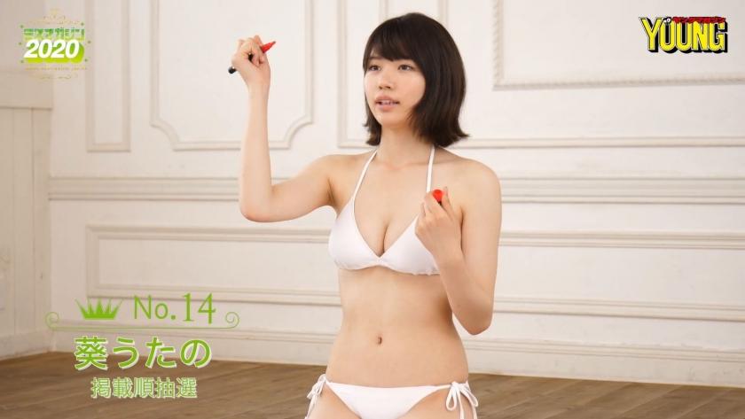 Miss Magazine 2020 Aoi Uta043