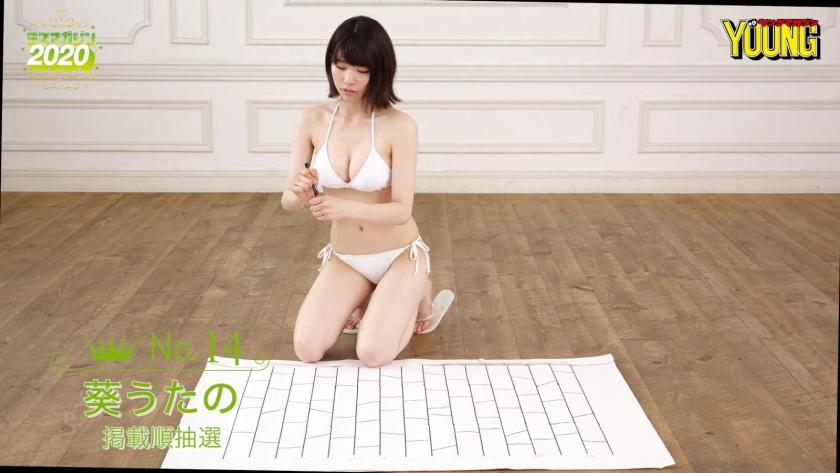 Miss Magazine 2020 Aoi Uta046