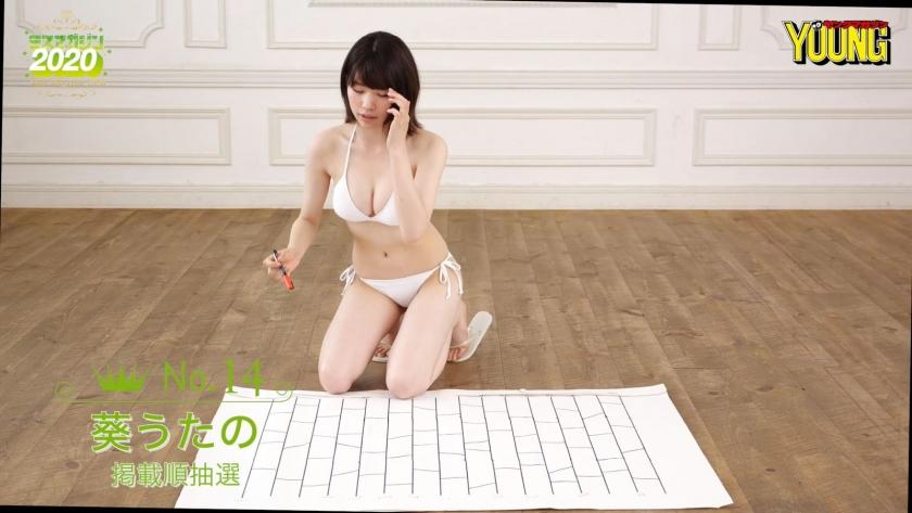 Miss Magazine 2020 Aoi Uta047
