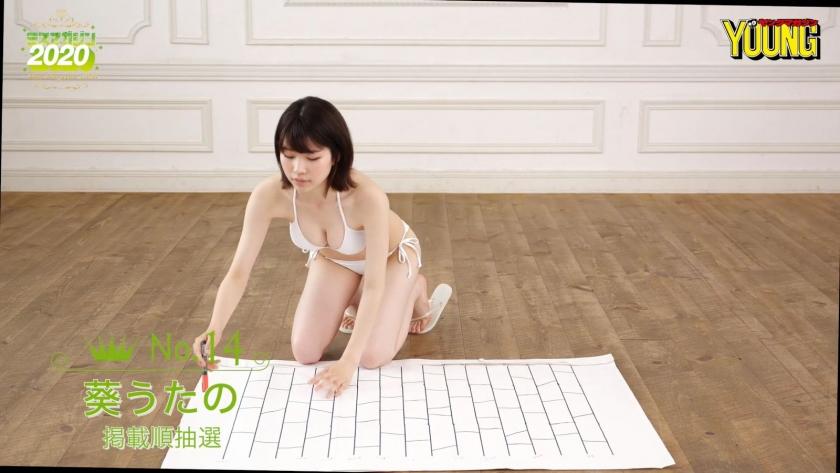 Miss Magazine 2020 Aoi Uta048