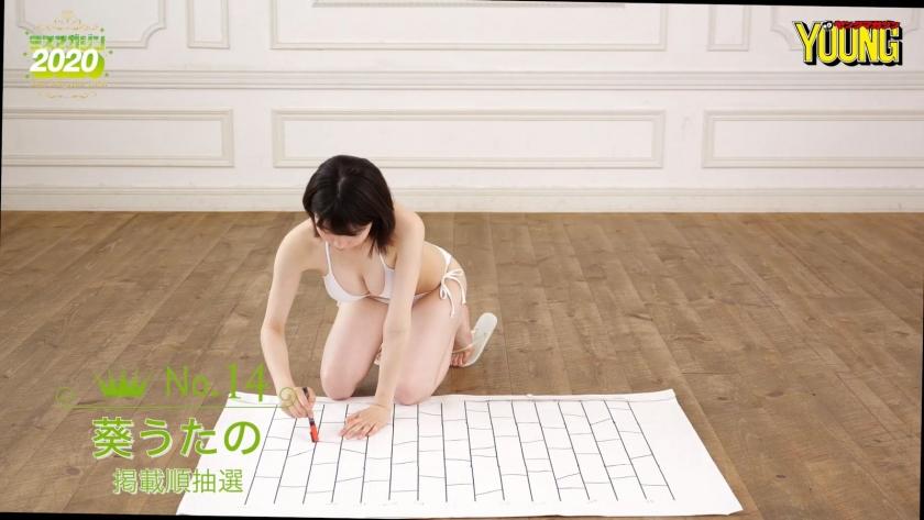 Miss Magazine 2020 Aoi Uta049