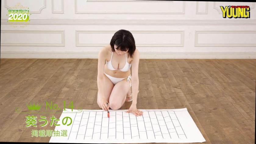 Miss Magazine 2020 Aoi Uta050