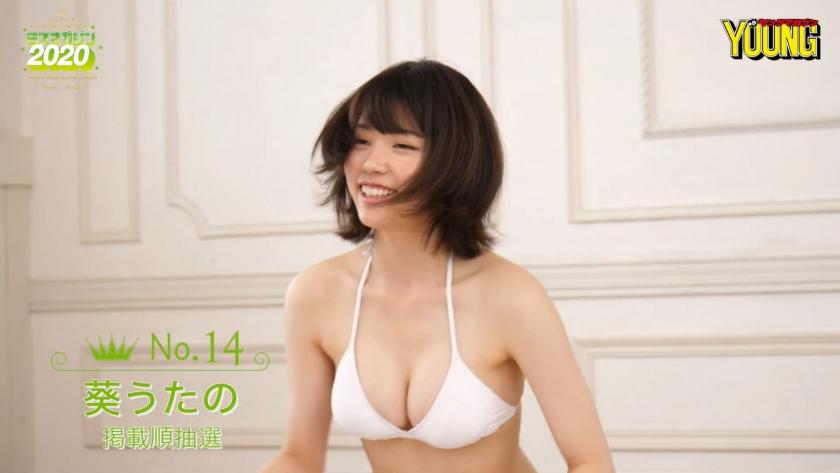 Miss Magazine 2020 Aoi Uta056