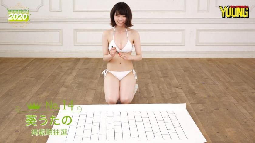 Miss Magazine 2020 Aoi Uta059