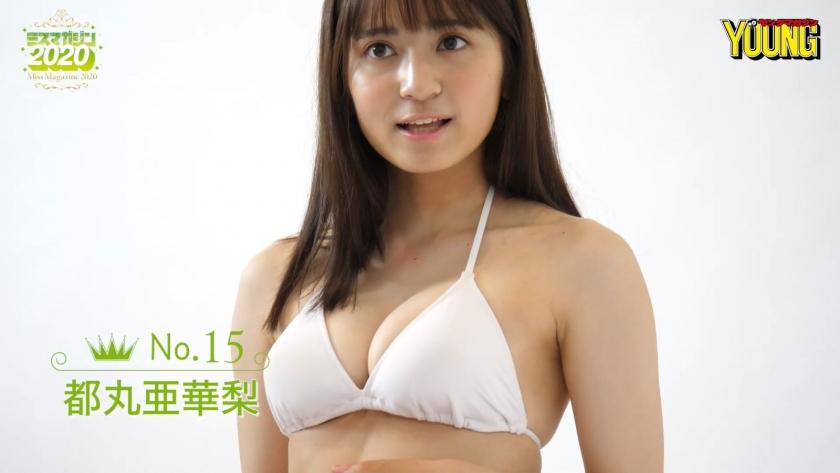 Miss Magazine 2020 Azuma Tomaru016