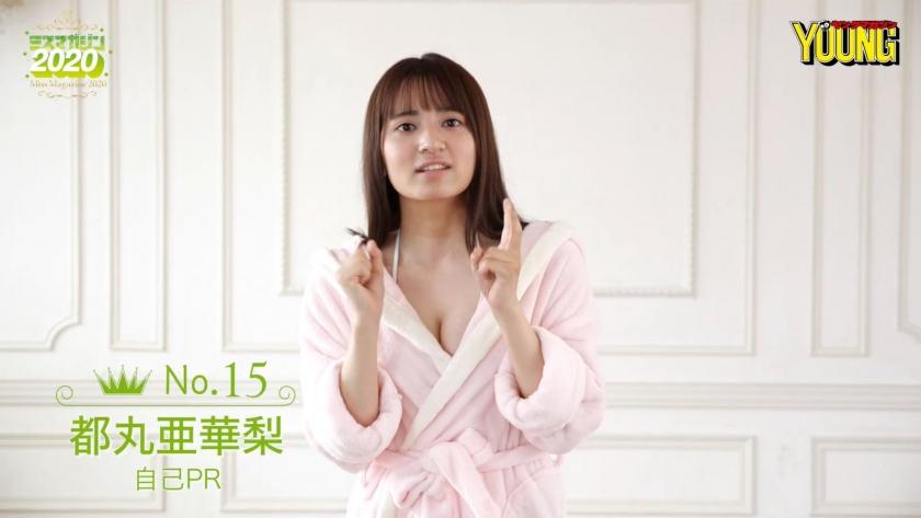 Miss Magazine 2020 Azuma Tomaru024