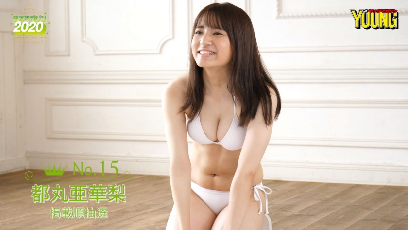 Miss Magazine 2020 Azuma Tomaru037