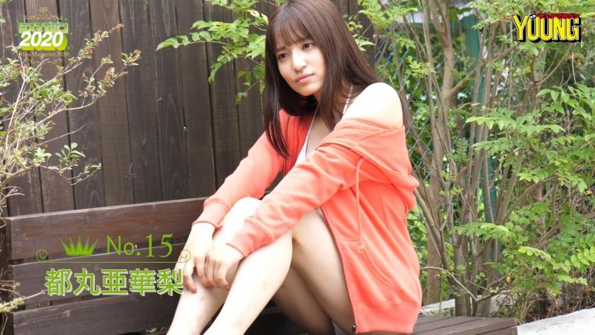 Miss Magazine 2020 Azuma Tomaru040
