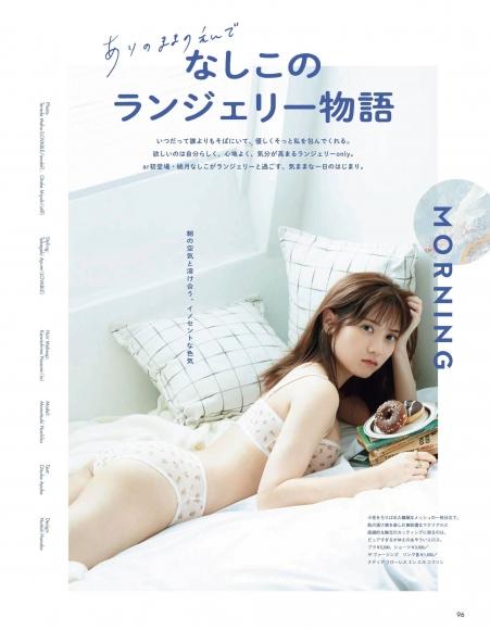 Momotsuki Nako Lingerie Story 2020001