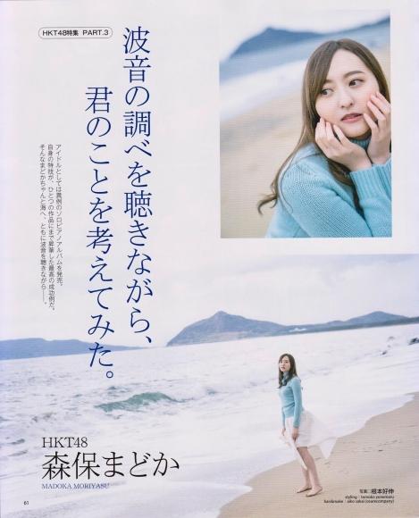 HKT48 Madoka Moriyasu I thought about you001