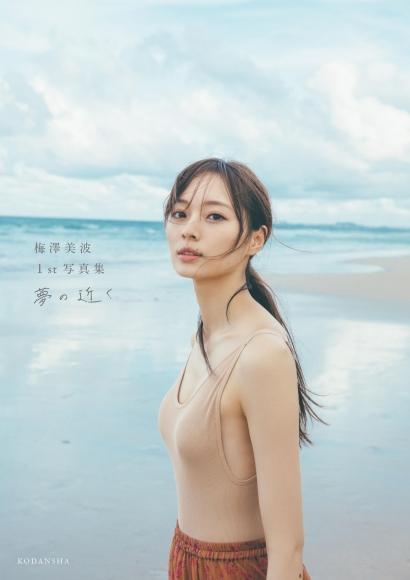 Minami Umezawa Adult swimsuit full of appeal 2020007