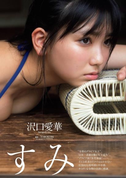 Aika Sawaguchi Summer of Japan 2020 spending with Reiwas gravure queen001