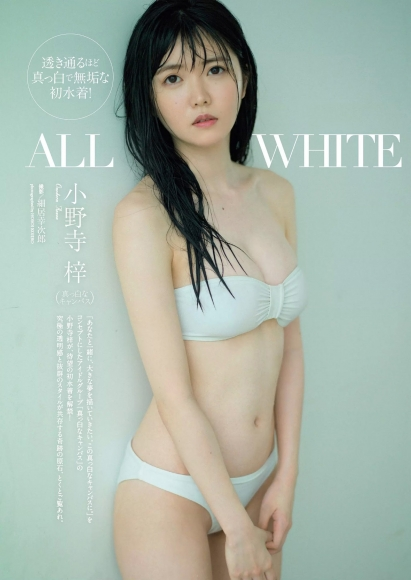 Azusa Onodera The first swimsuit that is pure white and innocent001