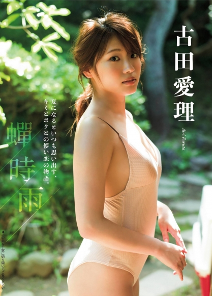 Furuta Airi A little stretched summer limb 2020001