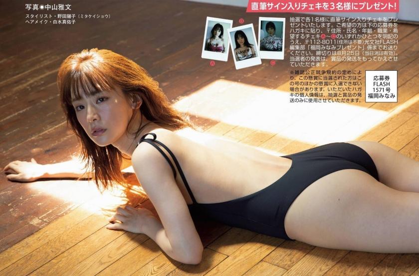 Fukuoka Minami body deviation value soaring007