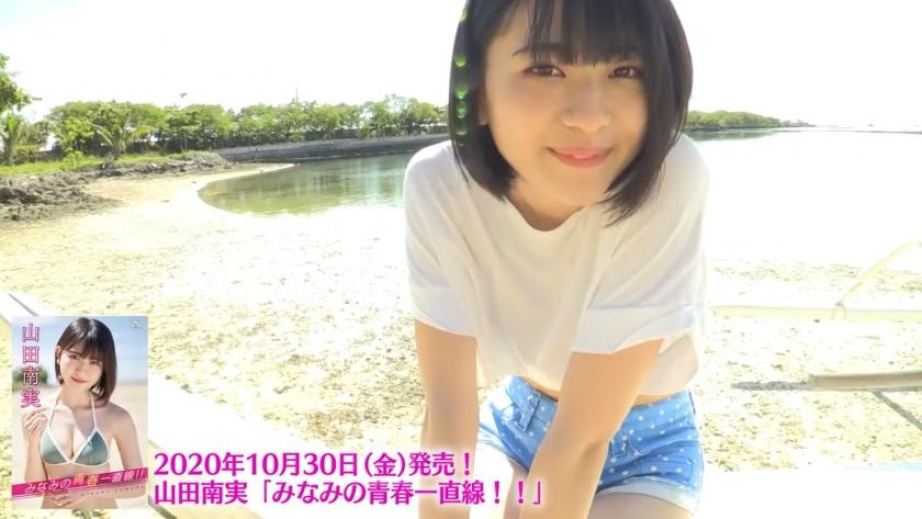 Yamada Minami Minamis youth straight line sale009