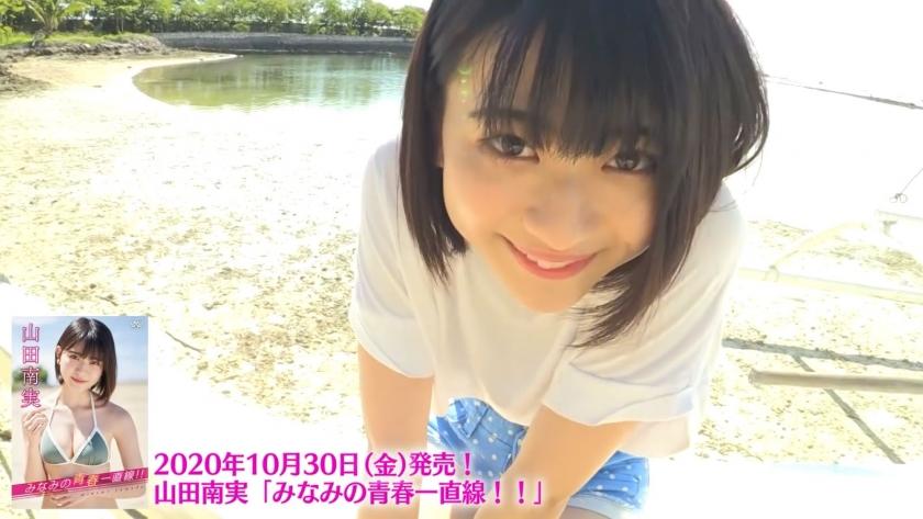 Yamada Minami Minamis youth straight line sale010