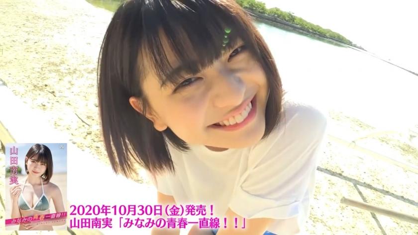 Yamada Minami Minamis youth straight line sale011