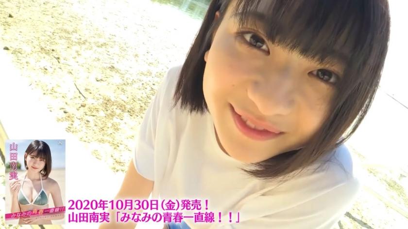 Yamada Minami Minamis youth straight line sale012