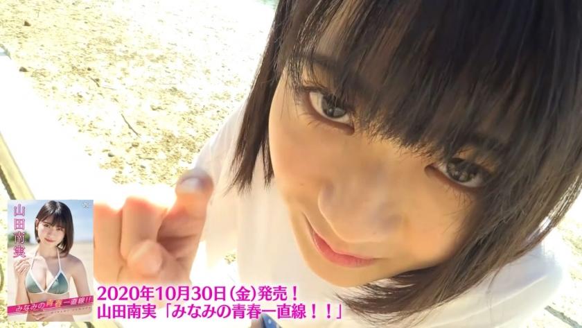 Yamada Minami Minamis youth straight line sale013