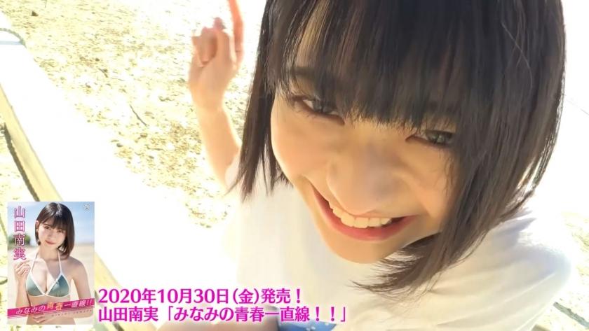 Yamada Minami Minamis youth straight line sale014