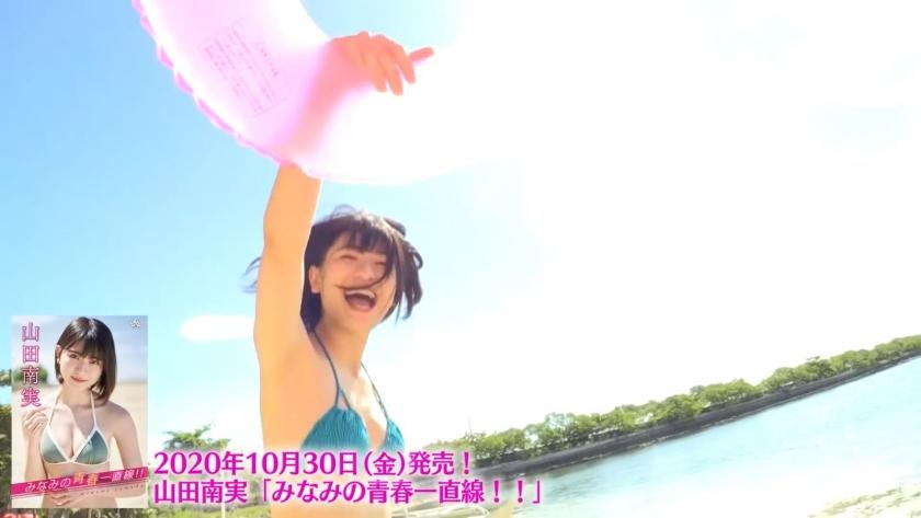 Yamada Minami Minamis youth straight line sale015