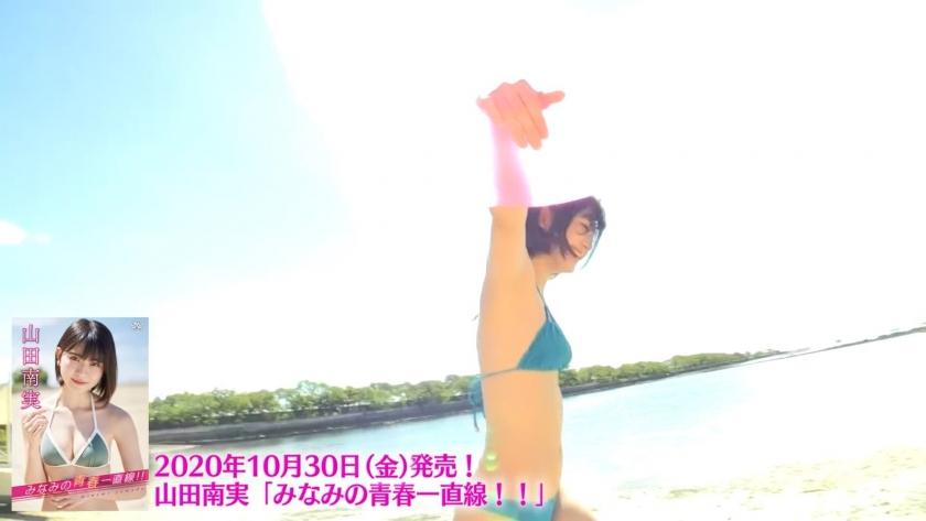 Yamada Minami Minamis youth straight line sale018